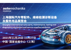 2021上海國際汽車零配件、服務用品展覽會