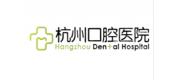 杭州口腔醫院品牌